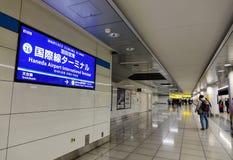 羽田空港在东京,日本 免版税图库摄影