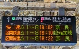 翁慈驻地的离开委员会在奈良 免版税库存图片