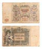 老俄国货币, 150块卢布(1918年) 免版税库存图片