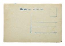 老俄罗斯明信片。 库存图片