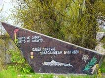老军事在拉脱维亚 库存照片