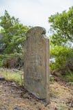 老历史的公墓 库存照片