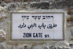 老耶路撒冷路牌,锡安门,耶路撒冷 免版税库存图片