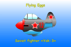 老苏联战斗机 免版税库存照片