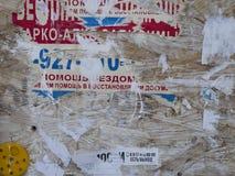 老街道广告牌有被撕毁的被剥皮的海报水平的背景 室外海报栏或胶合板盘区以破旧 免版税图库摄影