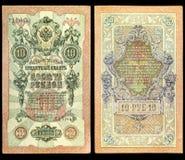 老钞票 免版税库存图片