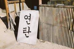 老建筑学和街道在Jangsaengpo村庄从20世纪60年代到70s,韩国 免版税图库摄影