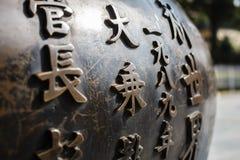 老黄铜罐ornated与传统日本剧本 免版税图库摄影