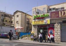 耶路撒冷的街场面 免版税库存照片