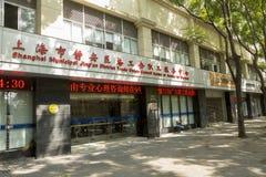 联合办公室在上海,中国 免版税图库摄影