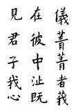 背景中国东方文字 库存图片