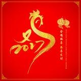 背景中国新年度 皇族释放例证