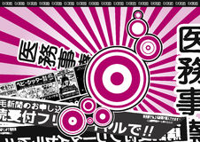 背景印刷的日本 免版税库存照片