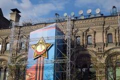 胜利天装饰在莫斯科 免版税库存照片
