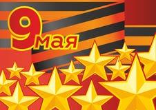 胜利天,可以9,海报的模板,公告,问候,与星的背景 库存例证