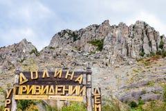 自然公园门鬼魂谷的  库存图片