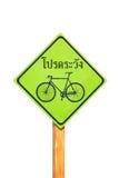 自行车交通标志 免版税库存照片