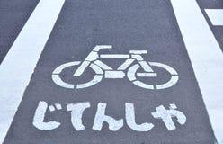 自行车符号和行人穿越道 免版税库存图片