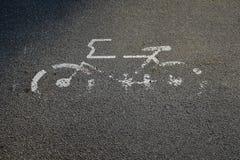 自行车自行车运输路线符号 免版税库存图片