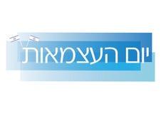 以色列与旗子的独立日横幅 免版税库存照片
