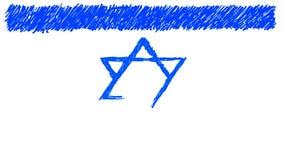 以色列旗子手凹道 向量例证