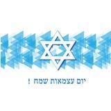 以色列美国独立日设计 免版税图库摄影