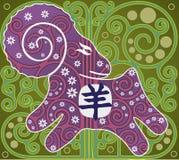 紫色绵羊 免版税图库摄影