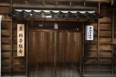艺妓处所,今池,日本 图库摄影