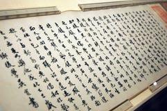 艺术中国人手写 免版税库存照片