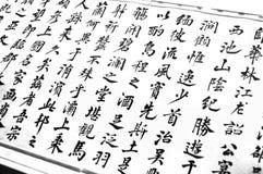 艺术中国人手写 免版税库存图片
