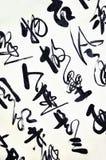 艺术书法汉语 免版税库存照片
