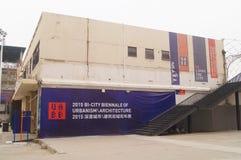 艺术大厦的老工厂整修 库存照片