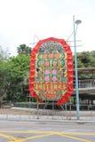 花匾在香港 库存图片