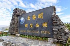花莲,台湾- 11月24,2017 :太鲁阁国家公园纪念品石头 免版税图库摄影