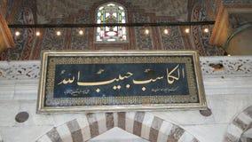 苏丹Ahmet -蓝色清真寺,火鸡的伊斯坦布尔 图库摄影