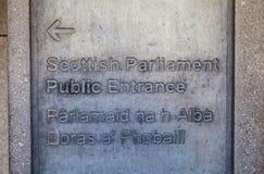 苏格兰议会大厦入口 库存照片