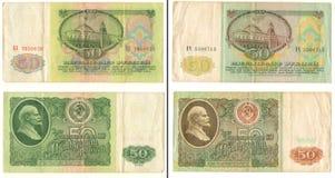 苏联的纸币,五十卢布钞票1961年和1991年 免版税库存图片