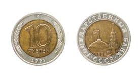 苏联硬币, 10卢布的面额 库存照片