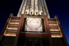 苏联纪念碑Rabochiy我Kolkhoznitsa (工作者和苏联的集体农庄的妇女或者工作者和集体农夫)雕刻家维拉Mukhina 免版税图库摄影