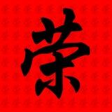 荣誉称号符号 皇族释放例证