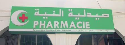 药房在摩洛哥 免版税库存图片