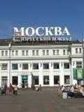 莫斯科俄国 白俄罗斯语驻地的大厦的片段在好日子 俄国文本-莫斯科白俄罗斯语statio 库存图片