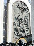 莫斯科圣乔治教会浅浮雕2011年 免版税库存照片