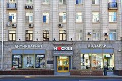 莫斯科在Tverskaya购物街道的书店门面  免版税图库摄影