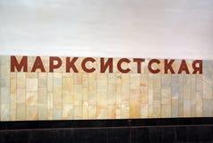莫斯科地铁,题字-驻地Marksistskaya 免版税图库摄影
