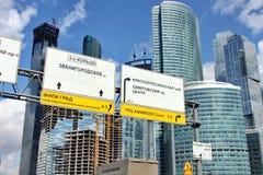 莫斯科城市道路标志 免版税库存图片