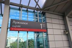 莫斯科铁路MCC的一点圆环或者MK MZD,俄罗斯 Luzhniki火车站 免版税库存图片