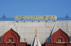 莫斯科,俄国联邦城市,俄罗斯联邦,俄罗斯 图库摄影