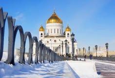 莫斯科,俄罗斯,基督寺庙救主 免版税库存图片