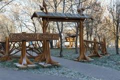莫斯科,俄罗斯,有雕塑的一个公园由基于木质制成 免版税库存照片